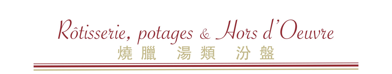 Rôtisserie, Potages & Hors d'Oeuvre